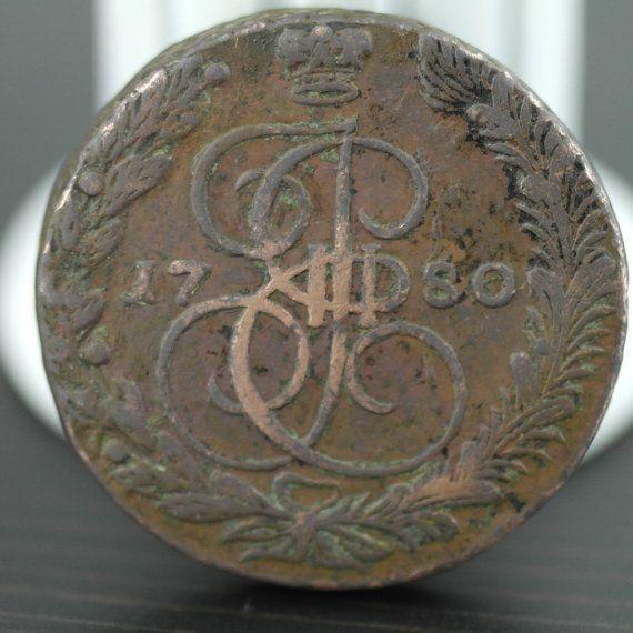 Antique 1780 coin 5 kopeks Russian Empire by KonstantinAntiques