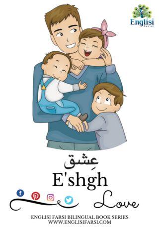 Love by Englisi Farsi