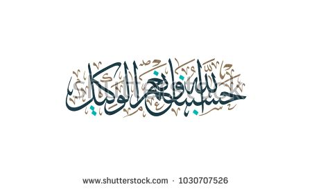 Islamic calligraphy art in arabic creative type for the holy verse of Quran Kareem, translated: ALLAH IS SUFFICIENT FOR ME, AND ALLAH IS THE BEST TRUSTEE حسبنا الله ونعم الوكيل