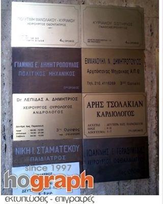 #επιγραφες #epigrafes #pinakides #πινακίδες #sfragides #σφραγίδες #xaraktikh #engraving #xaraktes #χαρακτική #χαρακτές #nametags #dogtags #catags #brasstags #aloytags #metalprinting #pet_id #pet_tags http://www.hograph.gr