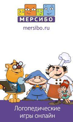 Портал логопедических игр Мерсибо