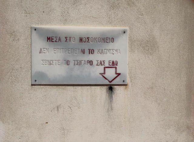 30 αποτυχημένες επιγραφές και ταμπέλες που μόνο στην Ελλάδα θα μπορούσαν να συμβούν