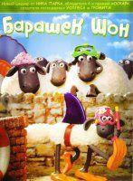 Барашек Шон - Shaun the Sheep 2 сезон