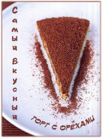 Джейми готовит самый вкусный торт с орехами  Этот самый вкусный торт с орехами Джейми готовил по его словам «несколько сотен раз». Этот классический итальянский рецепт попал одним из первых в его «репертуар» — он его обожает!