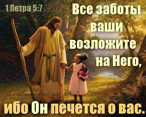 Живи для Него!