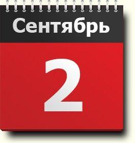 2 сентября: знак зодиака, праздники, народные приметы, традиции, православный календарь, именинники, события в истории, родились и умерли в этот день - http://to-name.ru/primeti/09/02.htm