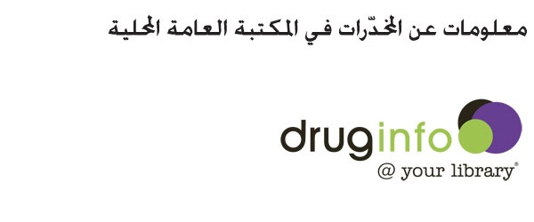 Drug and alcohol information in ARABIC - drug info @ your library - http://www.druginfo.sl.nsw.gov.au/languages/arab.html