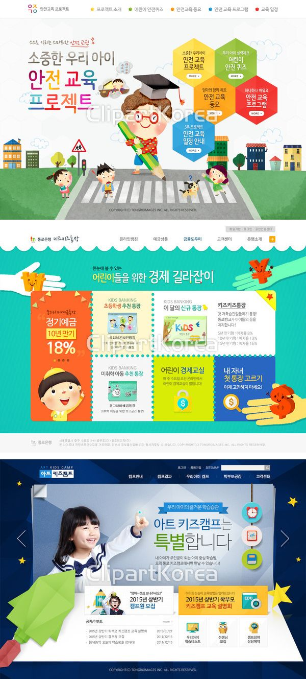 눈에 확! 들어오는 웹페이지들 :) #클립아트코리아 #clipartkorea #이미지투데이 #imagetoday #통로이미지…