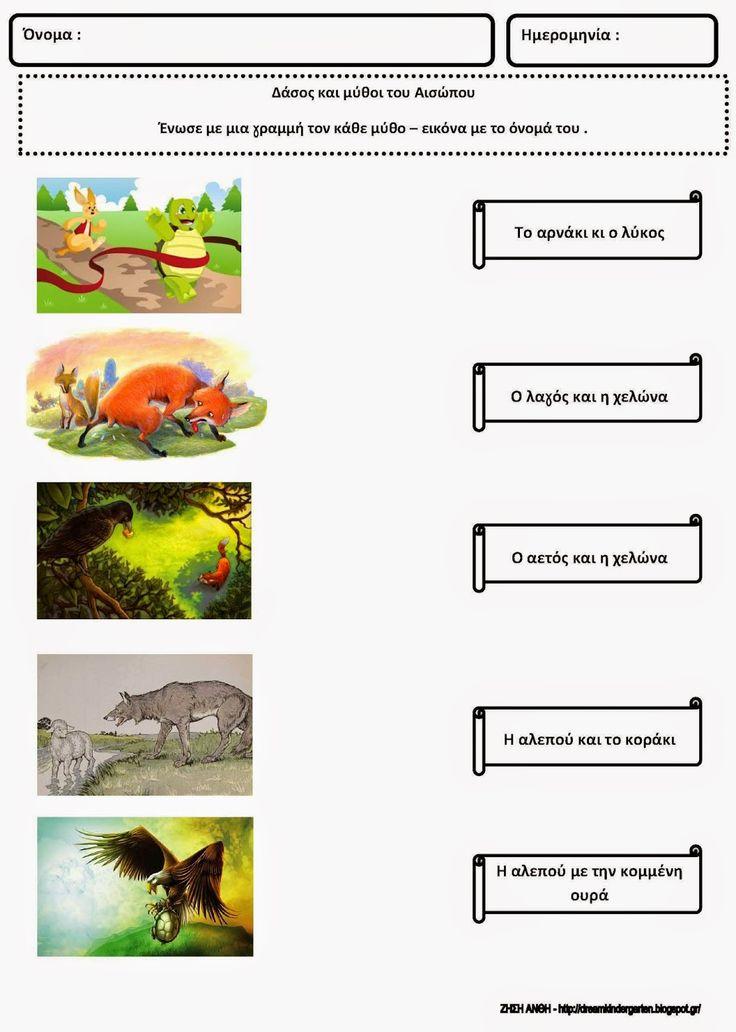 Το νέο νηπιαγωγείο που ονειρεύομαι : Ζώα του δάσους και μύθοι του Αισώπου