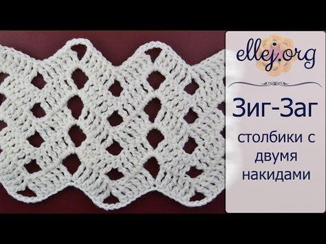 Узор Зиг-Заг из столбиков с двумя накидами • Вязание крючком от Елены Кожухарь