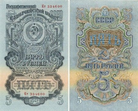 Russia  5 Rubles 1947 (arms, hammer & sickle)