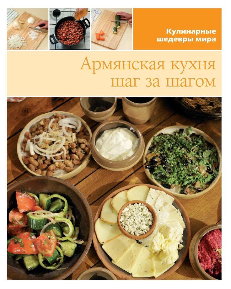 Армянская кухня шаг за шагом 2013