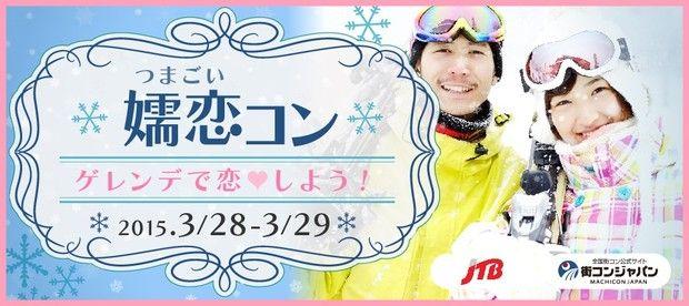 スキー&スノボ好きが集まる1泊2日の街コン ゲレンデで恋♥する「嬬恋コン」を開催!!
