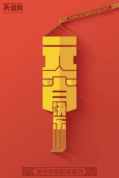 #元宵# #色彩# #节日# #海报# ...