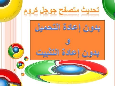 [Software Update] Google Chrome 55 Stable Release Now Available ...تحديث...