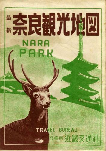 奈良観光地図