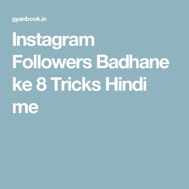 Instagram Followers Badhane ke 8 Tricks Hindi me