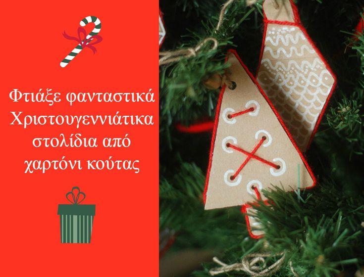 Χριστουγεννιάτικα στολίδια που μπορείς να φτιάξεις με το παιδί σου από χαρτόνι κούτας