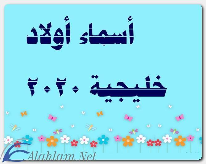 أسماء أولاد خليجية 1442 حديثة اسماء اولاد اسماء اولاد اسلامية اسماء اولاد جميلة Arabic Calligraphy Art