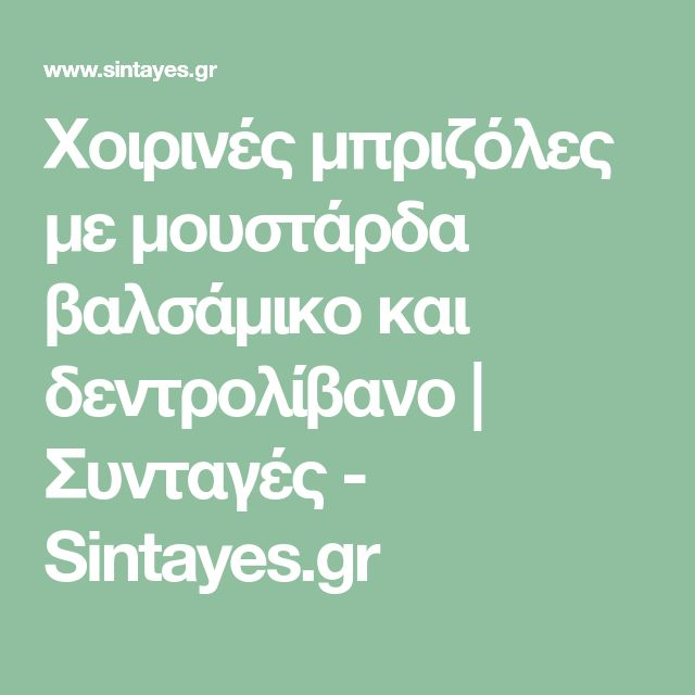 Χοιρινές μπριζόλες με μουστάρδα βαλσάμικο και δεντρολίβανο | Συνταγές - Sintayes.gr