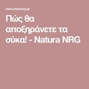 Πώς θα αποξηράνετε τα σύκα! - Natura NRG