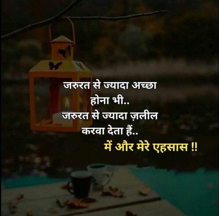 Quotes About Emotions And Feelings In Hindi