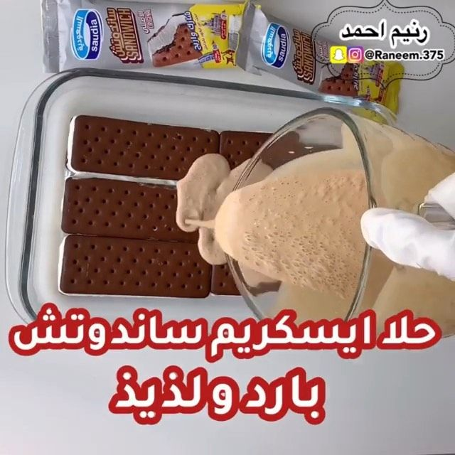 رنيم احمد Raneem Ahmed On Instagram حلا ايسكريم ساندوتش بااررد و ممرا لذيذ جربوه متاكده راح يعجبكم Raneem 375 Yummy Food Food Dish Soap