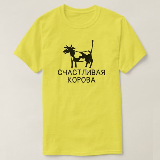 happy cow with text счастливая корова, yellow T-Shirt happy cow with a text in Russian: счастливая корова, that can be translate to: happy cow. You can customize this yellow t-shirt to change it fonts type, font color, t-shirt type and t-shirt color, and give it you own unique look.