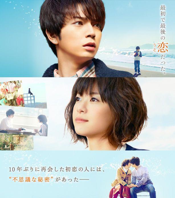 映画『陽だまりの彼女』公式サイト