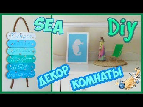 DIY Летний декор комнаты в морском стиле I. Sea room decor. #DIY