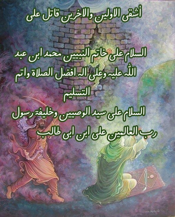 السلام على امير المؤمنين علب ابن ابي طالب Movie Posters