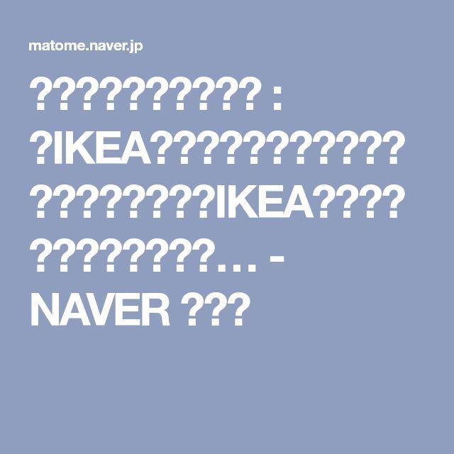 こんな風に据え付けも : 【IKEAカップボード】コレだけ知ってれば完璧。IKEA食器棚・キッチンボードは… - NAVER まとめ