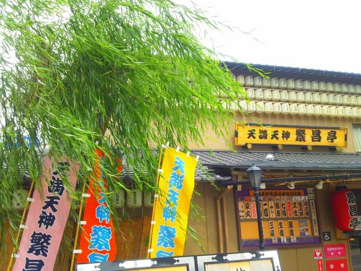天満天神繁昌亭。柳が涼しげに風にそよいでいます。