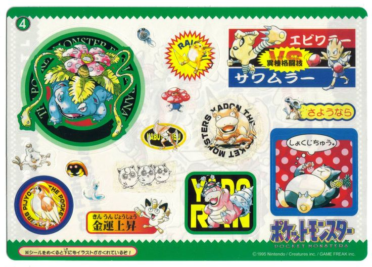 Promotional stickers from 1995 for the then upcoming Pocket Monsters games.