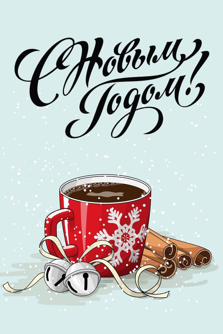 требует открытки новогоднего кофе картинки новогодние