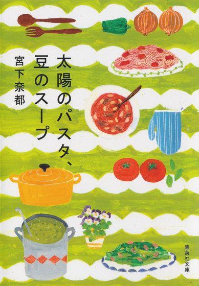 小川かなこ : 太陽のパスタ、豆のスープ