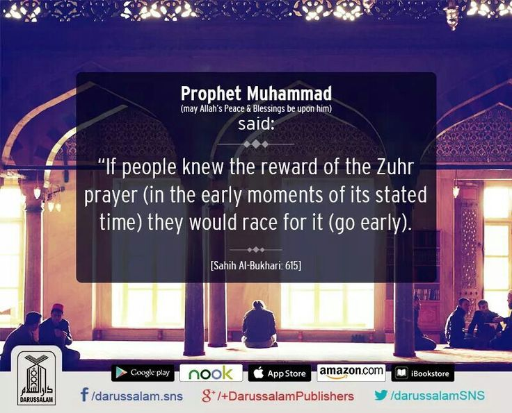 Benefits of praying Zuhr early in its time.
