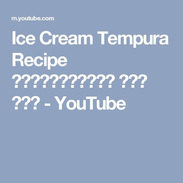 Ice Cream Tempura Recipe アイスクリームの天ぷら 作り方 レシピ - YouTube