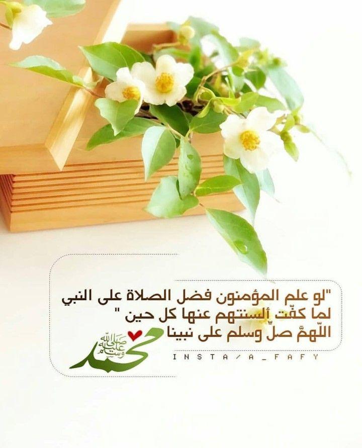 Pin By Rose On الصلاة على النبي صل الله عليه وسلم Place Card Holders Fruit Card Holder