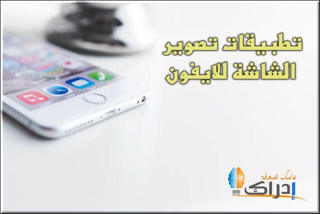 تنزيل برنامج تصوير الشاشة للايفون مجانا Convenience Store Products Convenience Store Pill