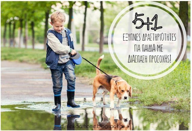 Dyslexia at home: 5+1 έξυπνες δραστηριότητες για παιδιά με Διάσπαση ...