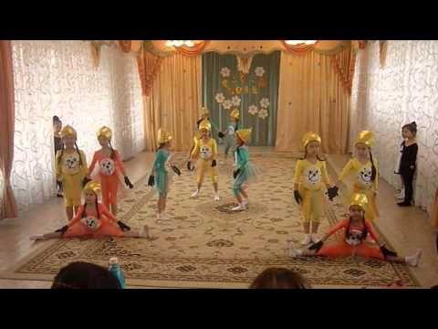 танец часики №120 - YouTube