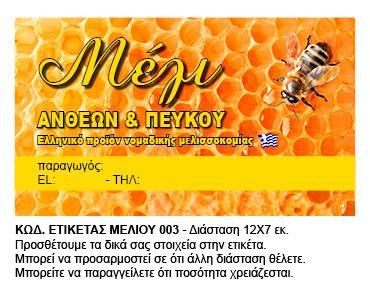 ετικέτα μέλι