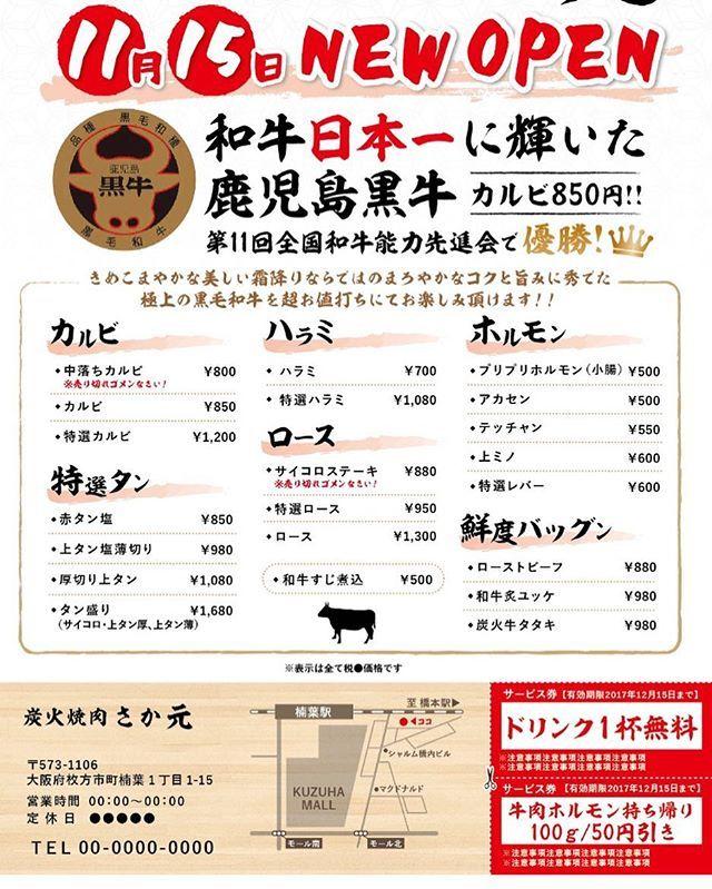 明日、17時より京阪樟葉駅前にて可愛い弟分が焼肉屋を新規OPENさせます。 鮮度抜群の鹿児島黒牛と最高の雰囲気を堪能出来ますので、どうぞ皆様のご協力を宜しくお願い致します。 合わせまして精肉店の方は10時よりOPENしております。 #炭火焼肉さか元 #さか元 #炭火焼肉  #精肉店  #焼肉  #肉  #鹿児島黒牛  #鹿児島和牛  #和牛  #黒毛和牛  #黒毛和種  #ホルモン  #日々勝負やぞ #頑張れよ  #osaka  #枚方  #樟葉
