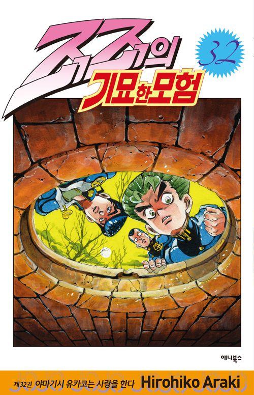 죠죠의 기묘한 모험 32. 아라키 히로히코