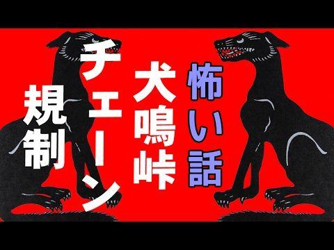 【怖い話】犬鳴峠チェーン規制【朗読、怪談、百物語、洒落怖,怖い】
