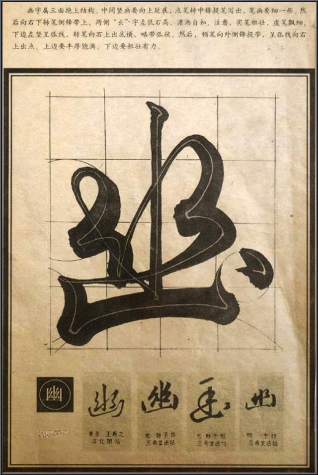 行草筆法·經典解析【幽】
