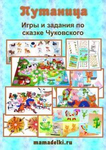 Тематический комплект игр по сказке Чуковского Путаница