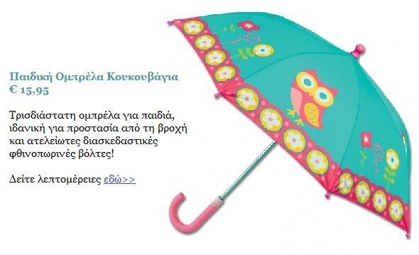 Παιδική Ομπρέλα!