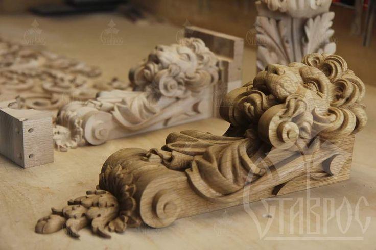 Резные декоративные кронштейны из массива дуба с маской льва. #декор #дизайн #дуб #резьба Carved decorative brackets made of wood with the lion mask. #wooden #decor #design #art #oak